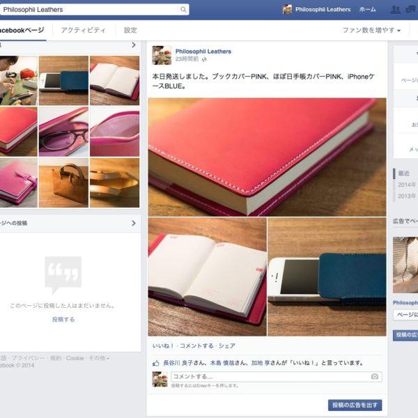Facebookページやってます。