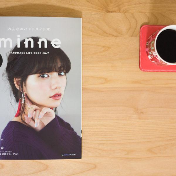 minneの雑誌に掲載されています。